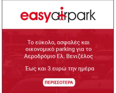 Parking Αεροδρόμιο Έως και 3 Ευρώ Την Ημέρα
