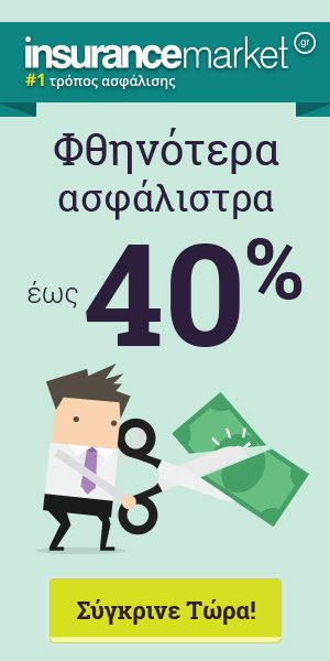 ΕΩΣ -40% ΤΩΡΑ!